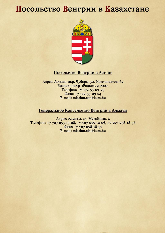 Ambasciata Udine a Mosca, il sito ufficiale di visto
